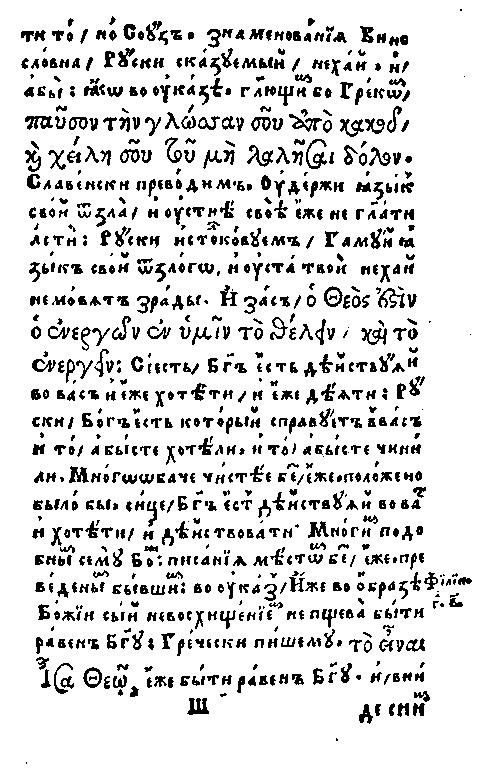 Словарь Словенского Языка